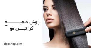 روش صحیح کراتین مو