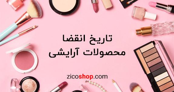 انقضا محصولات آرایشی