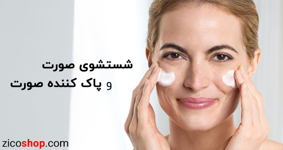 شستشوی صورت و پاک کننده صورت