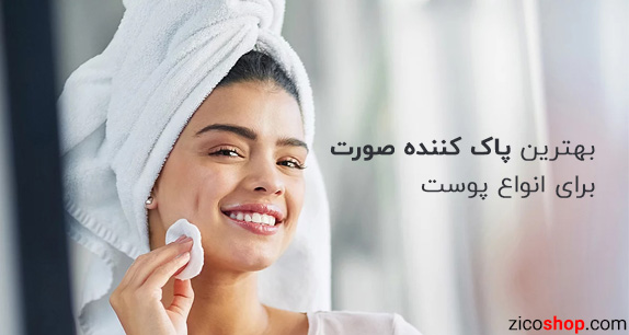 بهترین پاک کننده صورت برای انواع پوست