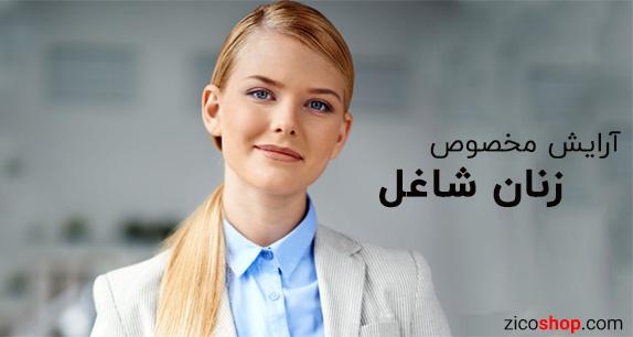 آرایش مخصوص زنان شاغل